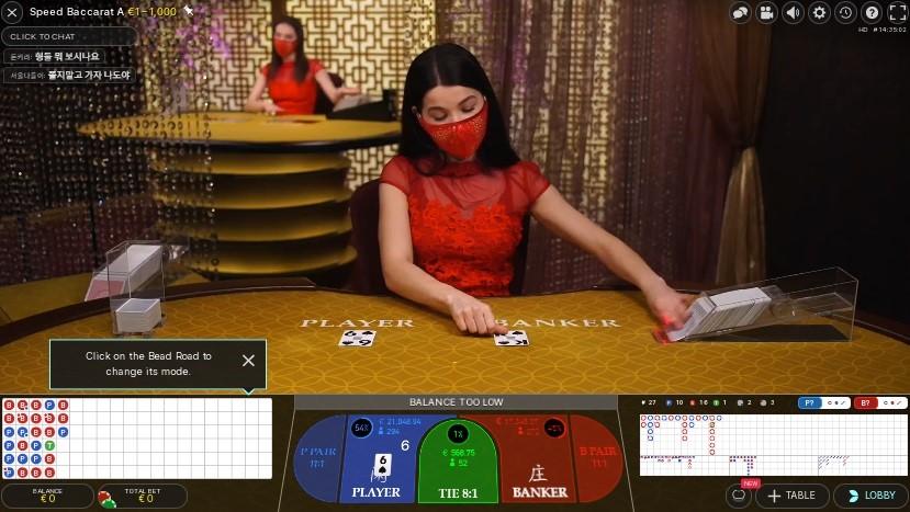 Unique Casino Live Baccarat